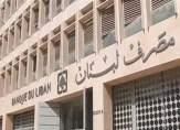 كيف يتم تعيين حاكم لمصرف لبنان؟ وهل يمكن إقالته؟