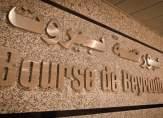 من هم أعضاء بورصة بيروت؟ وكيف تحصل عمليات البيع والشراء؟