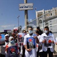اعتصام امام وزارة الصحة للاطباء والصيادلة والممرضين