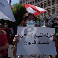 اعتصام أمام مصرف لبنان احتجاجا على الاوضاع الاقتصادية