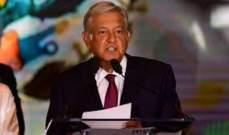 """رئيس المكسيك يتوقع أن يكون لقاح """"كورونا"""" جاهزاً أوائل العام المقبل"""