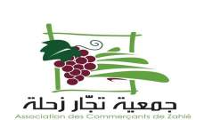 جمعية تجار زحلة دعت للاقفال الجمعة: لاقرار التمديد لشركة كهرباء زحلة