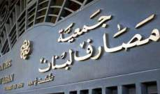 تعقيباً على بيان مصرف لبنان.. جمعية المصارف تعلق