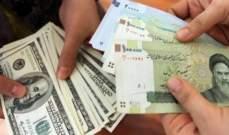 الريال الإيراني يتراجع إلى مستوى قياسي جديد أمام الدولار