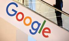 """""""غوغل"""" تغلق مشروع حوسبة سحابية"""
