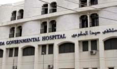 موظفو مستشفى صيدا الحكومي مستمرون بإضرابهم