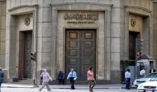 المركزي المصري يمنع البنوك من إجراء توزيعات نقدية للأرباح على المساهمين