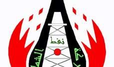 العراق يغلق محطة ضخ النفط في كركوك