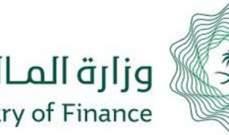 """""""المالية السعودية"""" تؤكد التزام الحكومة بصرف مستحقات القطاع الخاص خلال 60 يوما"""