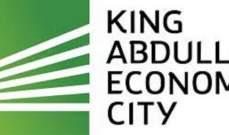 """""""مدينة الملك عبدالله الاقتصادية"""" تخطط لإنشاء مدينة ترفيهية متكاملة"""