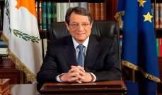 """قبرص تكشف عنإجراءات لمعالجة فضيحة """"جوازات السفر الذهبية"""""""