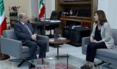 الرئيس عون يطلع من البستاني على مسار عملية التنقيب عن النفط والغاز
