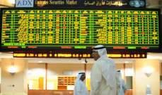 بورصة أبوظبي تغلق على ارتفاع بنسبة 0.24% عند 4,329.72 نقطة