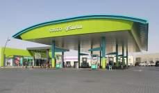"""""""ساسكو"""" السعودية توقع اتفاقية تسهيلات إئتمانية مع """"مصرف الراجحي"""" بـ630 مليون ريال"""