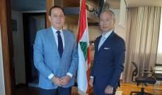 حب الله يعرض مع سفير اليابان ماهيّة التوجّه اللبناني شرقاً