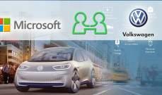 """""""فولكسفاغن"""" تتعاون مع """"مايكروسوفت"""" لتطوير برمجيات قيادة آلية"""