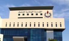 """""""المؤسسة الليبية للنفط"""": المؤسسة و""""إيني"""" تخسران 155 ألف برميل يومياً"""