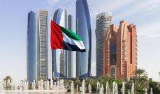 الإمارات تعلق دخول القادمين من فيتنام اعتبارا من السبت المقبل