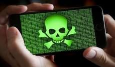 """الهيئة العامة لتنظيم قطاع الاتصالات بالإمارات تحذر من فيروس النصب """"Emotet"""""""