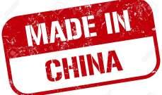 """هونغ كونغ تعتزم اتخاذ إجراء ضد طلب الولايات المتحدة وضع علامة """"صنع في الصين"""" على صادراتها"""