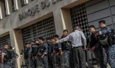 """تعليق إعتصام """"مستوردي الأجهزة والمستلزمات الطبية"""" أمام مصرف لبنان"""