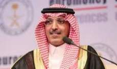 وزير المالية السعودي: بيان صندوق النقد يؤكد على تحقيق تقدمفي الإصلاحات الاقتصادية والهيكلية