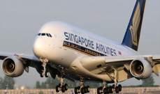 """""""الخطوط السنغافورية"""" تحول طائرة طراز """"إيرباص إيه 380"""" إلى مطعم"""