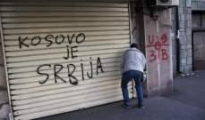 """صربيا وكوسوفو تتوصلان الى اتفاق """"تاريخي"""" في عدة مجالات"""