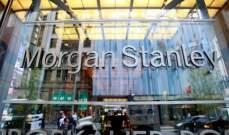 """سهم """"مورغان ستانلي"""" يستهل التعاملات على ارتفاع بنسبة 5.6% إلى 55.94 دولار"""