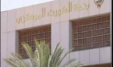 «المركزي» يطالب البنوك بتفاصيل التسهيلات الائتمانية