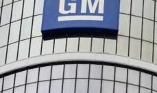 """""""جنرال موتورز"""" تخطط لشراء 10% في """"ايسوزو"""""""