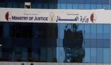 وزارة العدل السودانية: ضبط 1816 شركة مخالفة لقانون الشركات