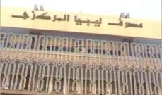 المركزي الليبي: ملتزمون بسداد الالتزامات المالية للدولة