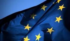 الإتحاد الأوروبي: سنساعد لبنان بالتعافي إنما على الحكومة الإلتزام بالإصلاحات والعمل عليها