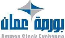 بورصة عمان تغلق على ارتفاع بنسبة 0.04% عند 1764.43 نقطة
