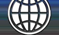 البنك الدولي: تباطؤ نمو الإقتصاد العالمي يضر جهود مكافحة الفقر