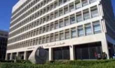 خاص - استمرار الشغور في مصرف لبنان يرسل اشارات سلبية الى الداخل والخارج