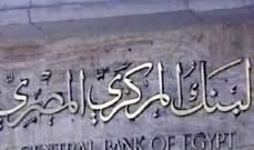 """المركزي المصري يستحدث اتفاقات """"ريبو"""" للسيطرة على أسعار الفائدة"""