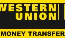 """""""ويستيرن يونيون"""": سنسلم الحوالات بالدولار الأميركي ابتداءا من الغد"""