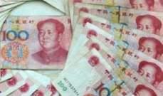 الصين: انخفاض القروض المصرفية الجديدة الى تريليون يوان خلال تموز الماضي