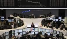 الأسهم الأوروبية تغلق على إرتفاع مسجلة خسائر أسبوعية تتجاوز 1%