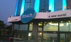 """touch"" تحذّر مستخدميها من المواقع الإلكترونية الغير موثوقة"