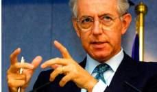 مونتي يحذر: منطقة اليورو قد تتعرض لهجمات مضاربة من السوق