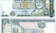 إرتفاع مؤشر سعر الصرف الفعلي للريال العماني 4.2% بنهاية تشرين الأول