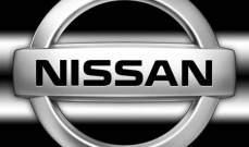 """""""نيسان"""" تخطط لاستدعاء 400 ألف سيارة في الولايات المتحدة بسبب خلل فني"""