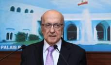طربيه من بعبدا: القطاع المصرفي اللبناني هو انجح قطاع في المنطقة وهو ركيزة استراتجية لازدهار الاقتصاد