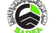 """""""المصرف العربي للتنمية الاقتصادية"""" يوقع إعلان نوايا مع إثيوبيا لتمويل مشروع تعزيز الإنتاجية"""