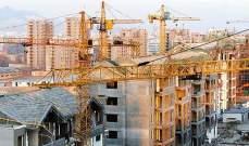 ارتفاع أسعار المنازل الصينية 0.3% بالتزامن مع خفض اسعار الفائدة