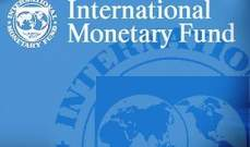 صندوق النقد: على لبنان التحرّك بسرعة لوقف الركود الاقتصادي