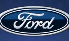 """Ford"" تتعاون مع ""Postmates"" لإنتاج سيارات التوصيل الذاتية القيادة"